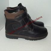 Новые зимние ботинки для мальчика, р. 31- 36