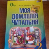 """Учебник для 2 класа""""Моя домашня читальня"""""""
