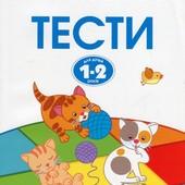 Ольга Земцова: Тести. Для дітей 1-2 роки.
