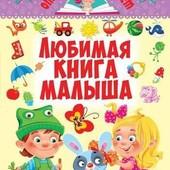 Любимая книга малыша от 6 месяцев до 4 лет Бао большой формат ценно ребенку