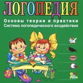 Н.Жукова Логопедия Основы теории и практики 288стр.развитие ребенка