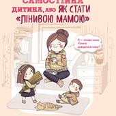 Самостійна дитина, або як стати лінивою мамою А.Бикова корисна книга.Анна Быкова