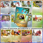 Календарь на год с вашим фото