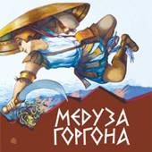 Медуза Горгона. Давньогрецькі міфи