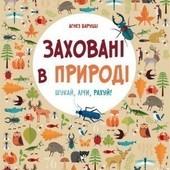 Книга-віммельбух Заховані в природі