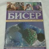 Продам книгу. Большая энциклопедия бисер