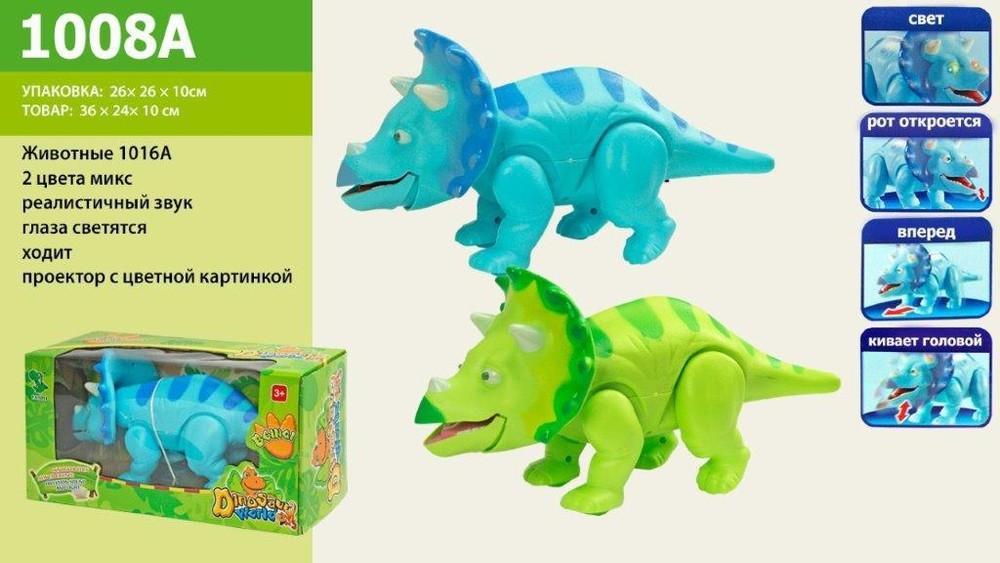 Животные 1008a   динозавр, звук, ходит, в коробке фото №1