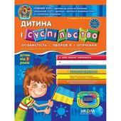 """""""Дитина і суспільство"""" від 5 років,В.Федієнко. Нова!"""