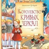 Королевство кривых зеркал В.Губарев 144стр.изд.Махаон ценно ребенку