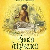 Книга джунглей Р.Киплинг махаон 224стр.чудесные иллюстрации Ингпена отличный подарок