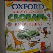 Oxford англо-русский словарь в картинках