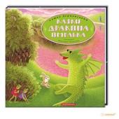 Казки дракона Омелька С.Дерманський изд.абабагаламага улыбка ребенку