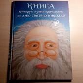Святой Николай книга сказка каждому ребёнку в подарок с ценными иллюстрациями