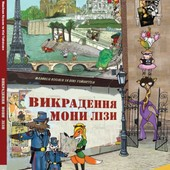 Книга книжка-пошуківка віммельбух виммельбух «Викрадення Мони Лізи