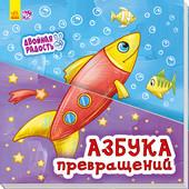 Двойная радость. Азбука превращений рус.укр.