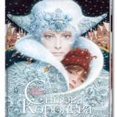 Снежная королева снiгова королева изд.абабагаламага большой формат настоящий подарок ребенку