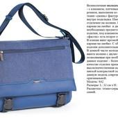 Женская молодежная сумка ТМ Долли, 3 расцветки