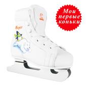 Детские двухполозные коньки СК Magic White. Лучших выбор для деток от 3 лет
