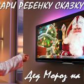 Именное видео-поздравление от Дедушки Мороза 1,2,4,5 части +сказка +расскраски