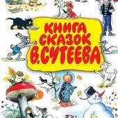 В.Сутеев книга сказок Сутеева изд.Аст 288с ценный подарок ребенку