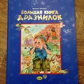Детская, красочная книга в отл сост