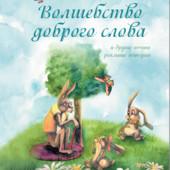 Авторские сказки для детей 5-7 лет