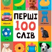 Першi 100 слiв КМ Букс 24с чудова книжка для малюка