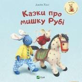 Казки про мишку Рубi Д.Хiссi изд.виват 60с отличный подарок малышу