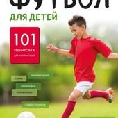 Футбол для детей 101 тренировка для начинающего футболиста эксмо