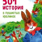 Кроличьи истории ребенку 301 история перед сном Эксмо 232с для малыша