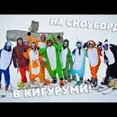 Костюмы для катания на сноуборде!
