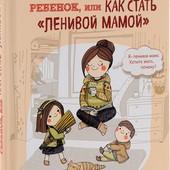 """Анна Быкова: Самостоятельный ребенок, или Как стать """"ленивой мамой""""."""