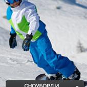 Горнолыжная  cноубордическая яркая термокуртка Wedze Франция рост 164 см