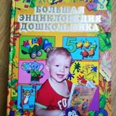 Новая! Большая энциклопедия дошкольника 352 стр.
