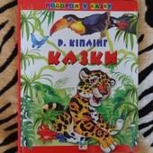 Книга Казки, Р. Кіплінг