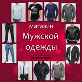 Мужская одежда всех стилей и направлений. 46-56р.