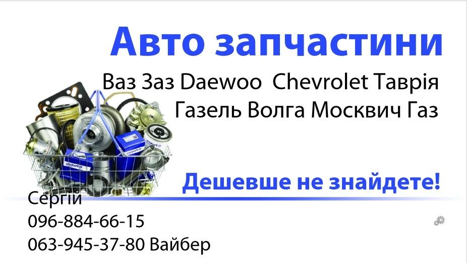 Авто запчасти на ваз, заз, газ, москвич, Daewoo, Chevrolet фото №1