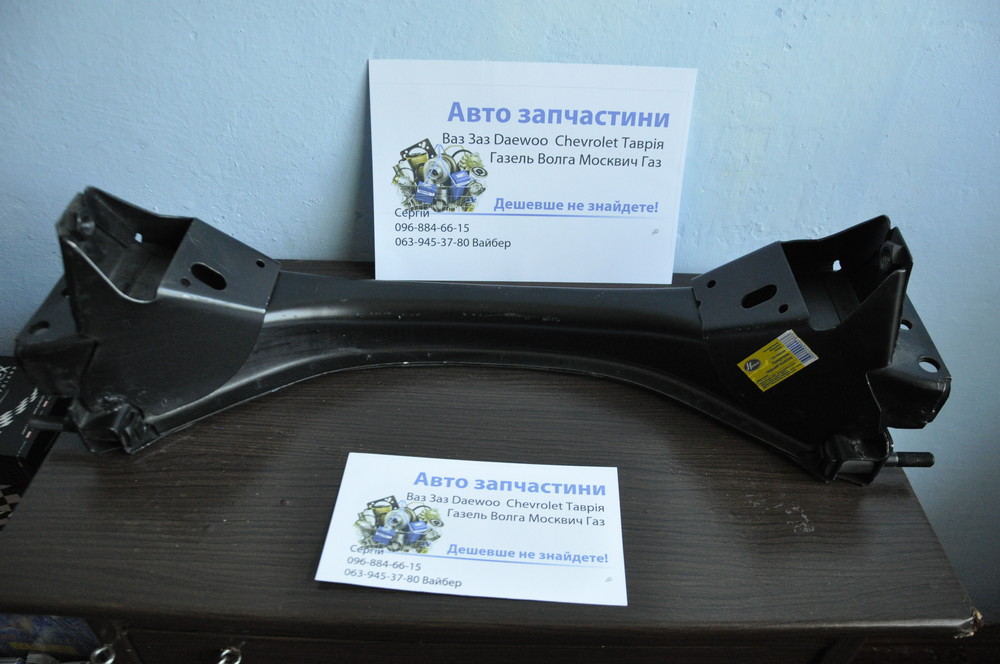 Поперечина передней подвески (Балка) ВАЗ 2101-2107 Начало фото №1