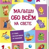"Развивающая книга ""Малышу обо всем на свете"" Ранок, задания, картинки"