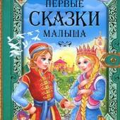 Первые сказки малыша, Золотая коллекция, Перро Гримм Андерсон, народные сказки