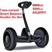 Гиро-сигвей Smart Balance NineBot 36v Mini