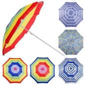 Зонт пляжный d1.8 м