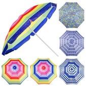 Зонт пляжный d2.4 м