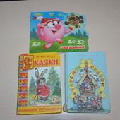 детские книжки на русском языке