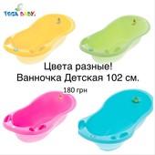 Ванночка детская цветная 102 с