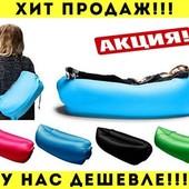 Надувной диван матрас Lamzak (Ламзак) диван-шезлонг Акция!!!