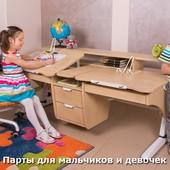 Растущая парта для 2-х детей, ДСП