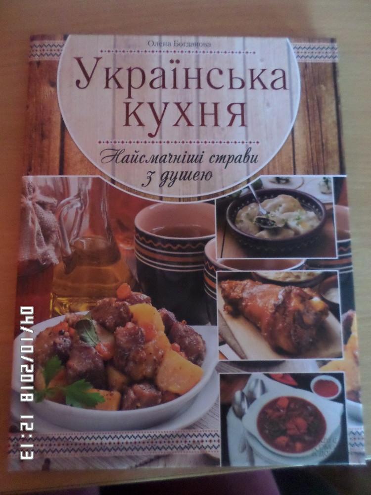 Кулінарна книга кулинарная фото №1