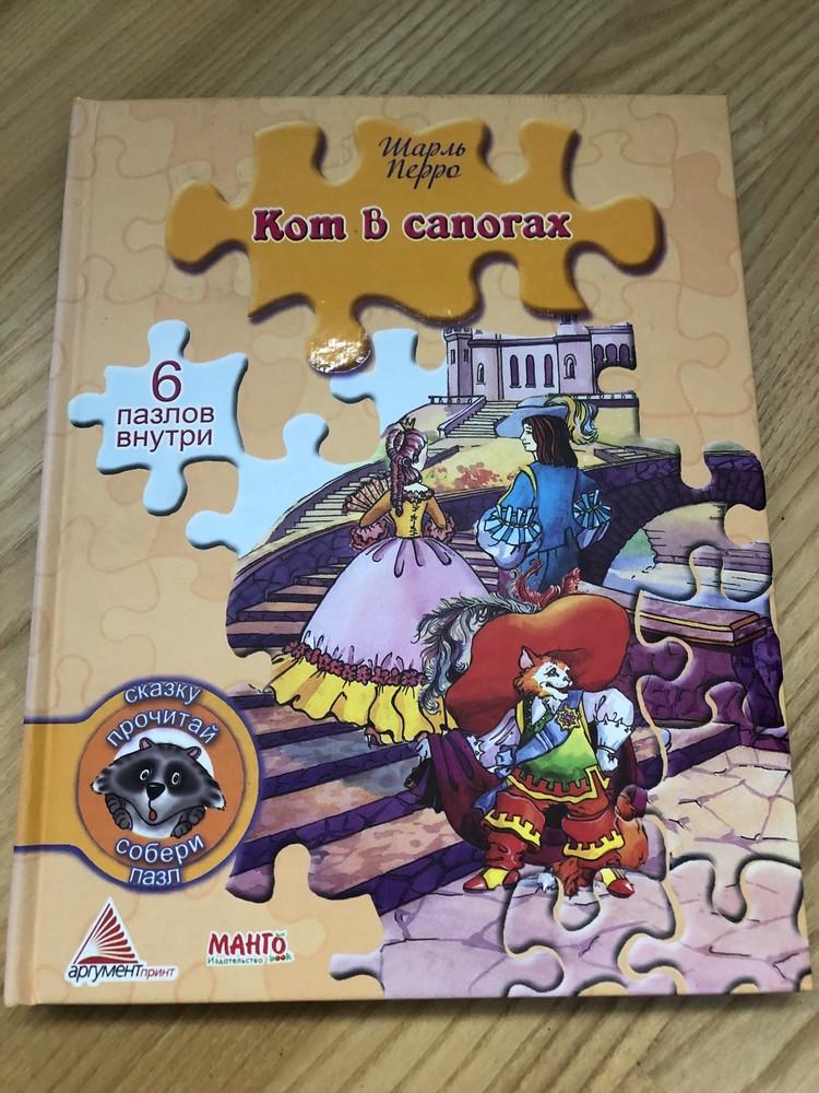 Книга пазлы кот в сапогах фото №1