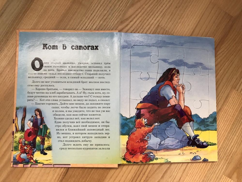 Книга пазлы кот в сапогах фото №2